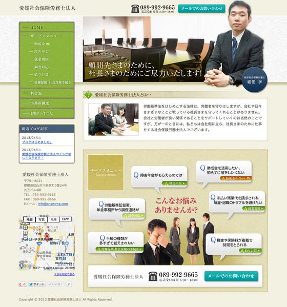 画像:client:愛媛社会保険労務士法人さま