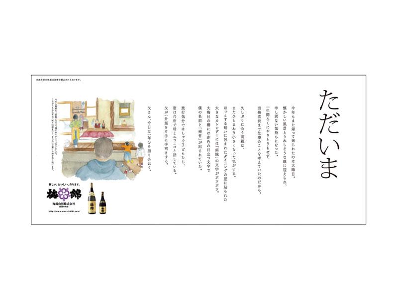 画像:client:梅錦山川さま