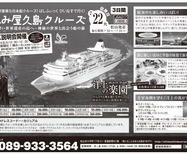 愛媛新聞旅行さま