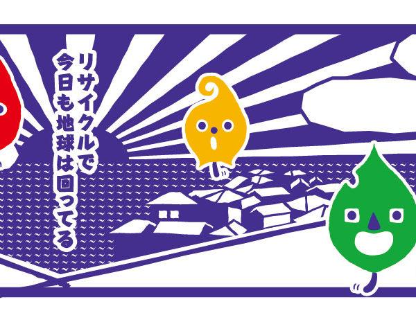 城東開発(株)さま