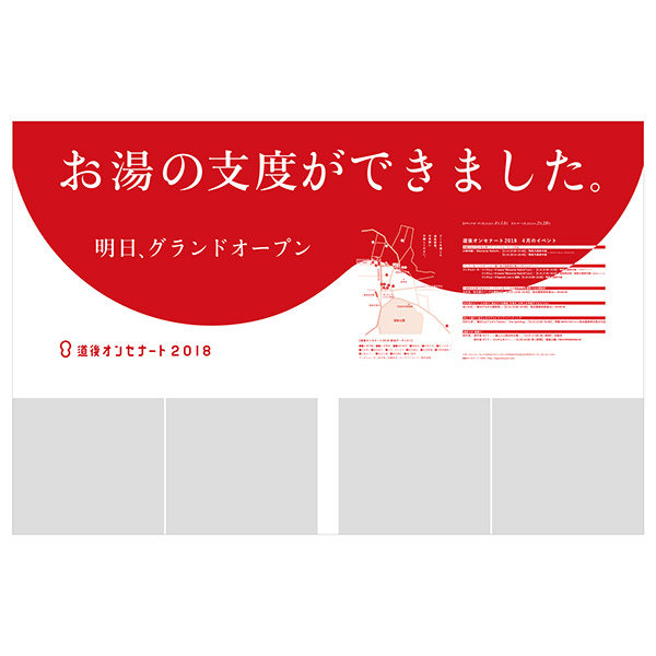 道後オンセナート2018 新聞広告