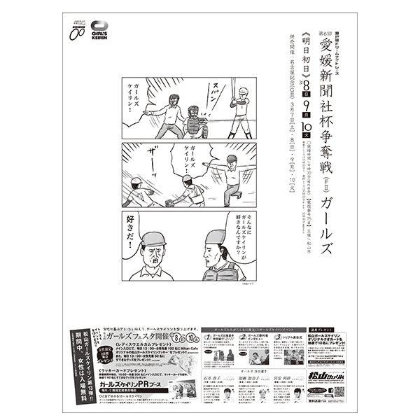 松山けいりん 新聞広告