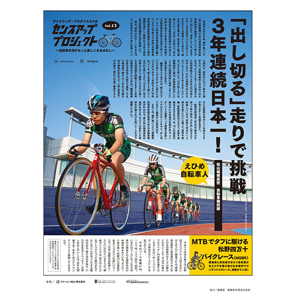 センスアッププロジェクト 新聞広告
