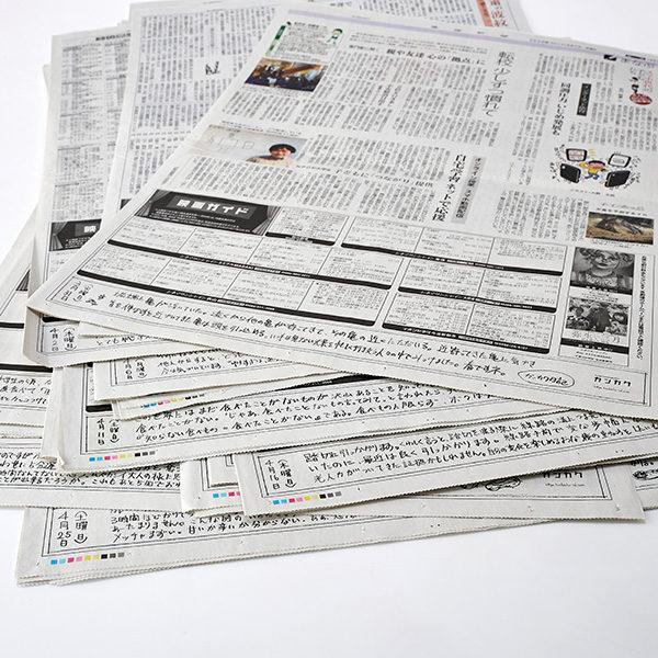 カンカク日記