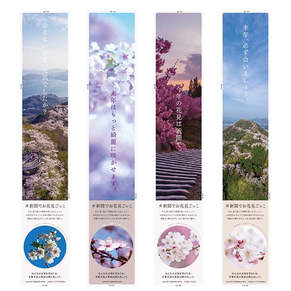 ♯新聞でお花見ごっこ 新聞広告