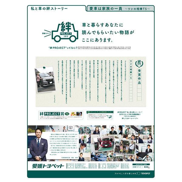 絆PROJECT 新聞広告