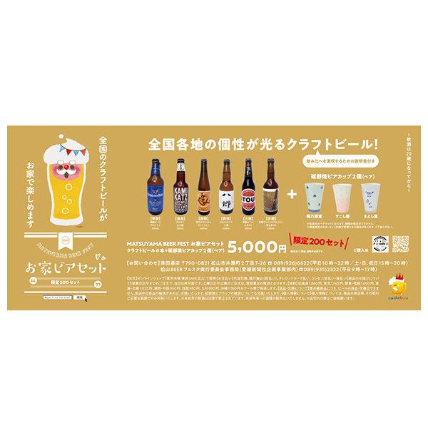 MATSUYAMA BEER FEST 新聞広告
