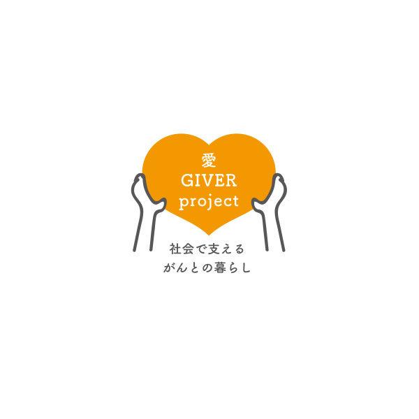 愛GIVERproject