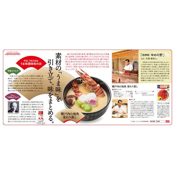 味の素 新聞広告