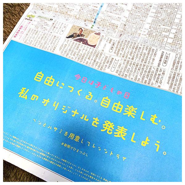 ♯新聞でひまつぶし 新聞広告