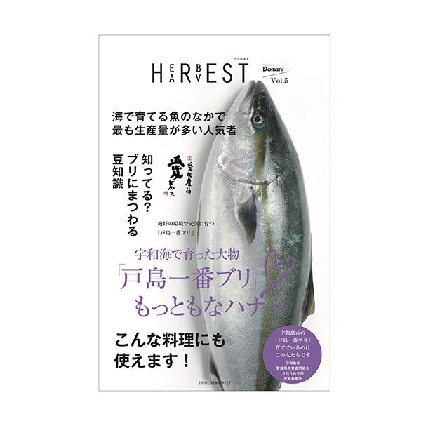 HERBEST/HARVEST 〈Vol.5〉