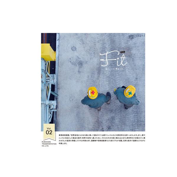 社内報02