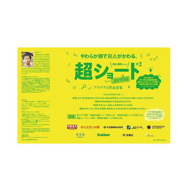 超ショートショート2021/新聞広告